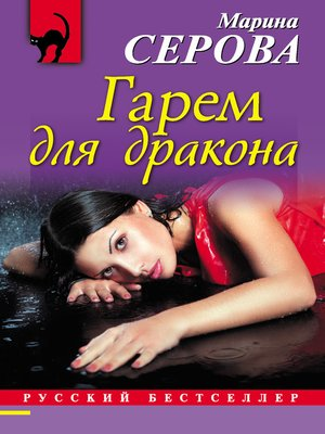 cover image of Гарем для дракона