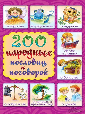 cover image of 200 народных пословиц и поговорок