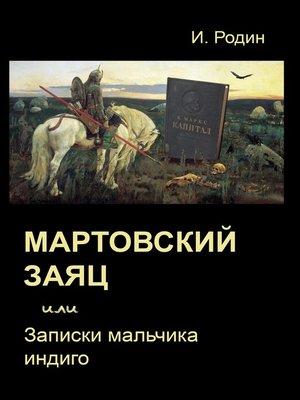 cover image of Мартовский заяц, или Записки мальчика индиго