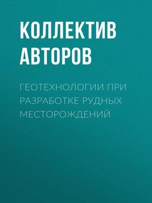 cover image of Геотехнологии при разработке рудных месторождений