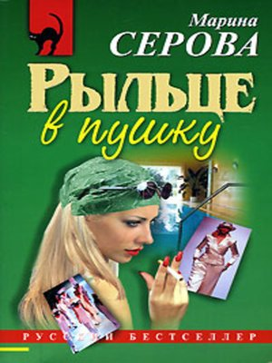 cover image of Рыльце в пушку