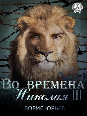 cover image of Во времена Николая III