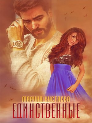 cover image of Единственные