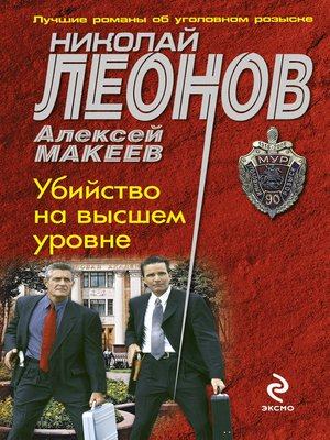 cover image of Убийство на высшем уровне