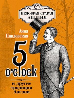 cover image of 5O'clock и другие традиции Англии
