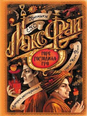 cover image of Горе господина Гро