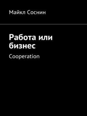 cover image of Работа или бизнес. Cooperation