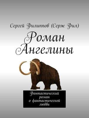 cover image of Роман Ангелины. Фантастический роман офантастической любви