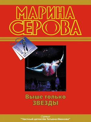 cover image of Выше только звезды