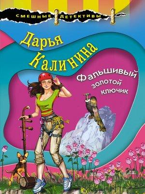 cover image of Фальшивый золотой ключик