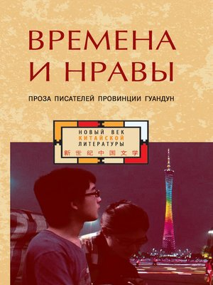 cover image of Времена и нравы (сборник)