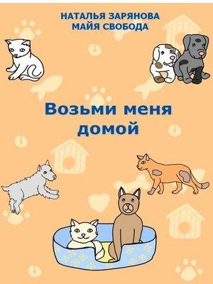 cover image of Возьми меня домой