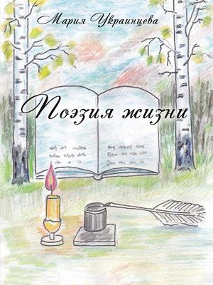 cover image of Поэзия жизни