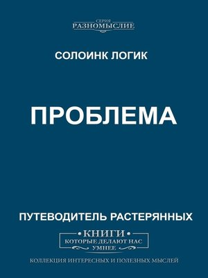 cover image of Проблема