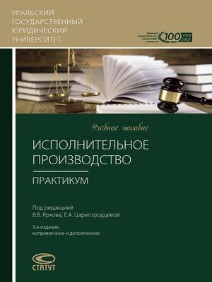 cover image of Исполнительное производство. Практикум
