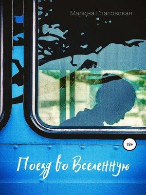 cover image of Поезд во Вселенную