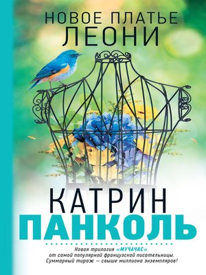 cover image of Новое платье Леони