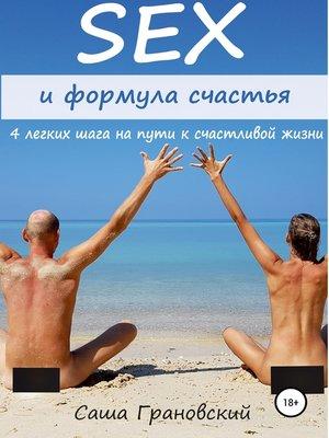 cover image of Секс и формула счастья