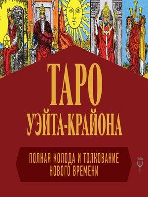 cover image of Таро Уэйта-Крайона. Полная колода и толкования Нового времени