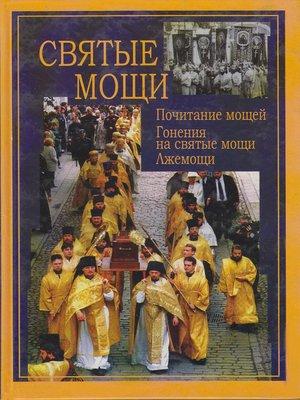 cover image of Святые мощи. Почитание мощей. Гонения на святые мощи. Лжемощи