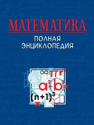 cover image of Математика. Полная энциклопедия