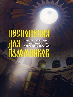 cover image of Песнопения для паломников, путешествующих по святым местам Палестины и Синая