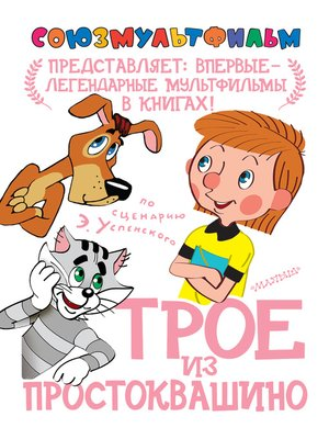 cover image of Трое из Простоквашино