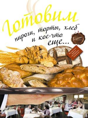 cover image of Готовим пироги, торты, хлеб и кое-что еще...