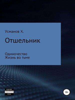 cover image of Отшельник (1 – 2)