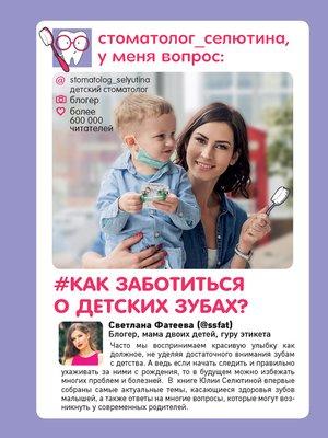 cover image of Стоматолог Селютина, у меня вопрос