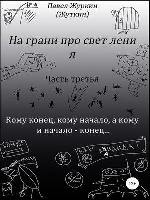 cover image of На грани просветления. Книга третья. Кому конец, кому начало, а кому и начало – конец...