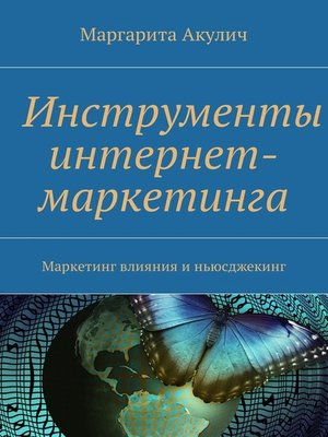 cover image of Инструменты интернет-маркетинга. Маркетинг влияния и ньюсджекинг