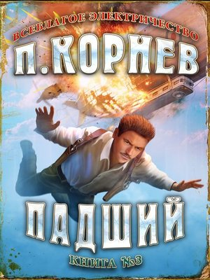 cover image of Падший