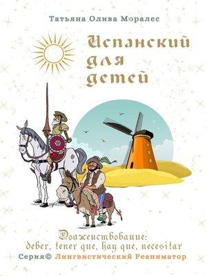 cover image of Испанский для детей. Долженствование