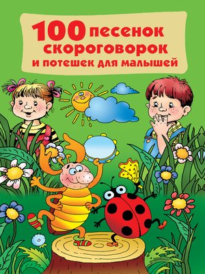 cover image of 100 песенок, скороговорок и потешек для малышей