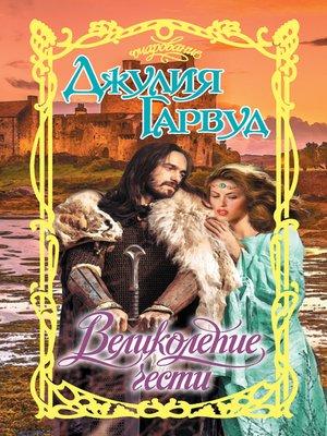 cover image of Великолепие чести