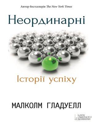 cover image of Неординарні. Історії успіху