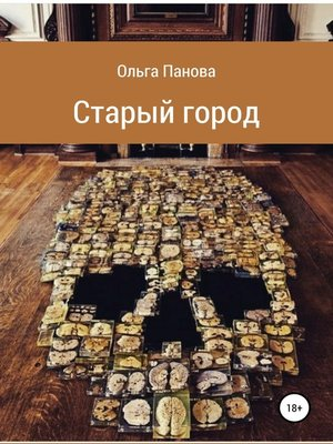 cover image of Старый город