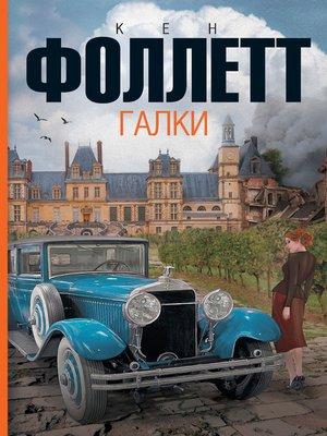 cover image of Галки