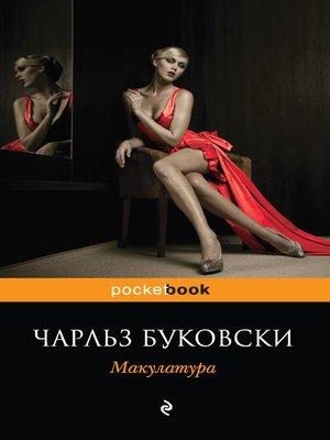 cover image of Макулатура