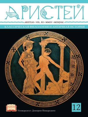 cover image of Журнал Аристей. Вестник классической филологии и античной истории. Том XII. 2015