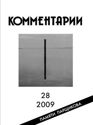 cover image of Комментарии