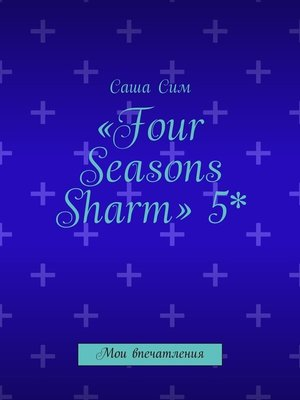cover image of «Four Seasons Sharm» 5*. Мои впечатления