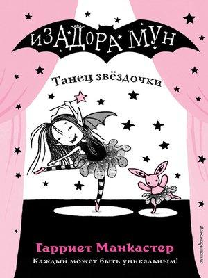 cover image of Танец звёздочки