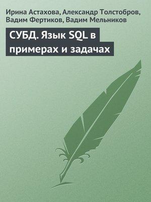 cover image of СУБД. Язык SQL в примерах и задачах