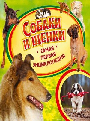 cover image of Собаки и щенки