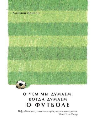 cover image of О чем мы думаем, когда думаем о футболе