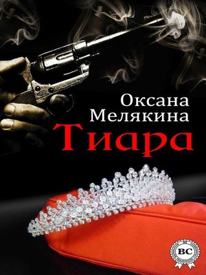 cover image of Тиара