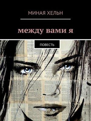 cover image of Между вамия. Повесть