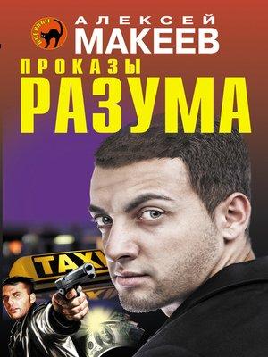 cover image of Проказы разума